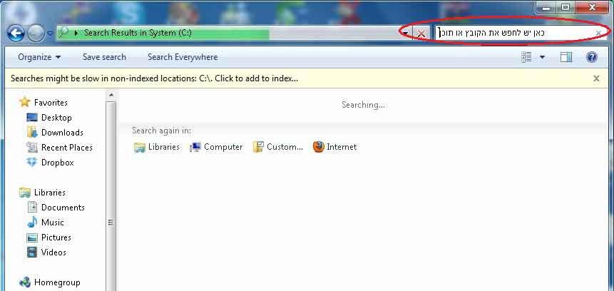 איך לחפש קבצים במערכת windows 7