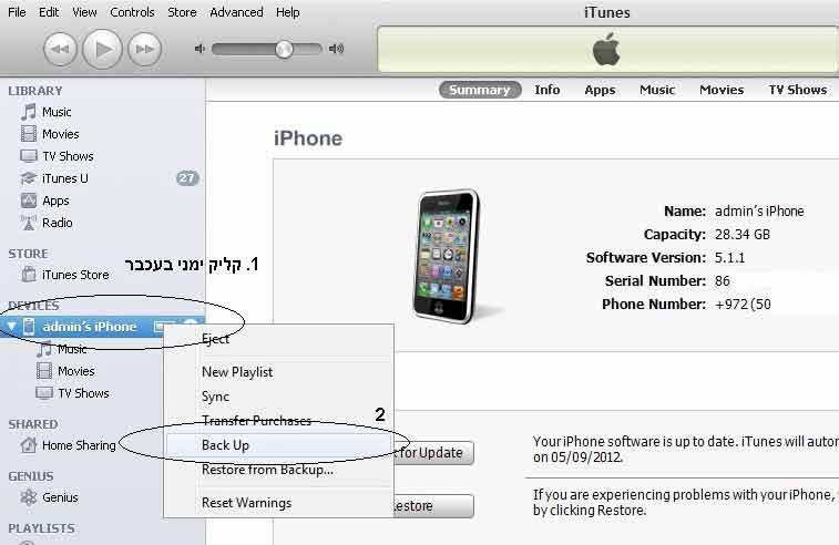 גיבוי מכשיר אייפון/אייפד