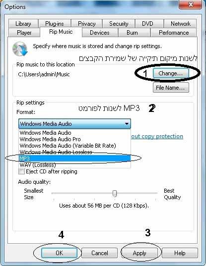 שינוי פורמט Mp3