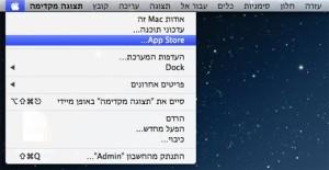 תפריטים בעברית למקינטוש