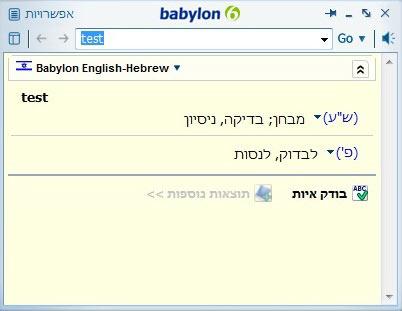 תוכנת babylon