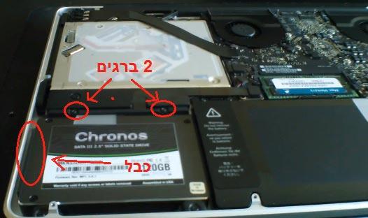 החלפת דיסק קשיח SSD