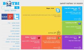 אתר הורדות לתוכנות botbi