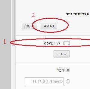 שמירת מסמך PDF
