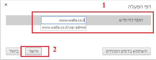 שינוי עמוד הבית Homepage בדפדפן כרום – ווינדוס