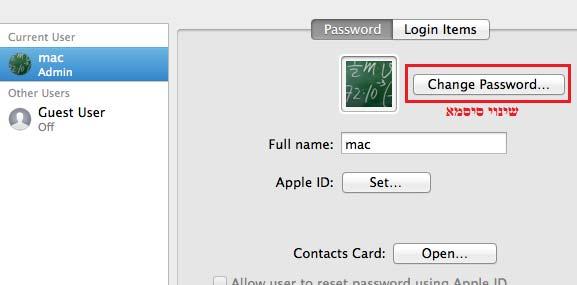 כפתור change password