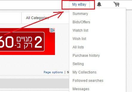 חשבון אישי my ebay