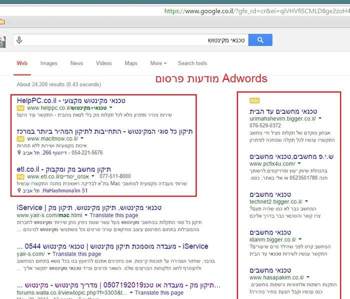 מודעות פרסום גוגל