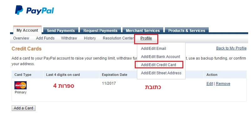 פרטי כרטיס אשראי פייפל שלי