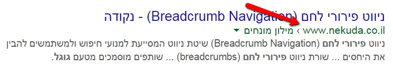 ניווט פירורי לחם