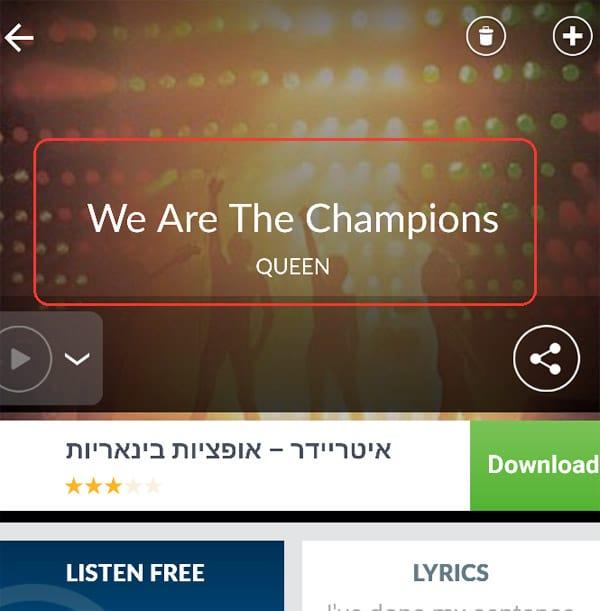 הצגת השיר באפליקציה