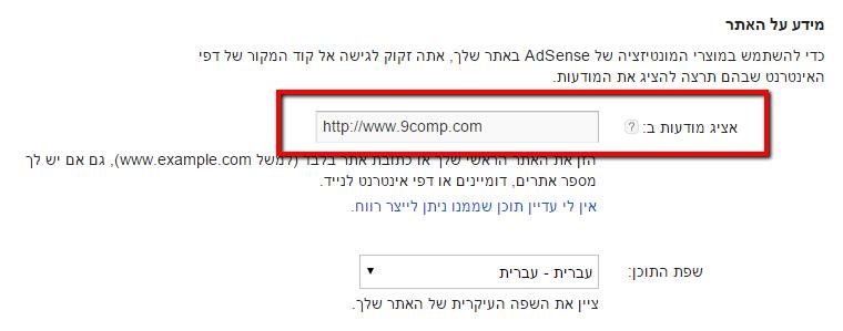 כתובת האתר שלכם