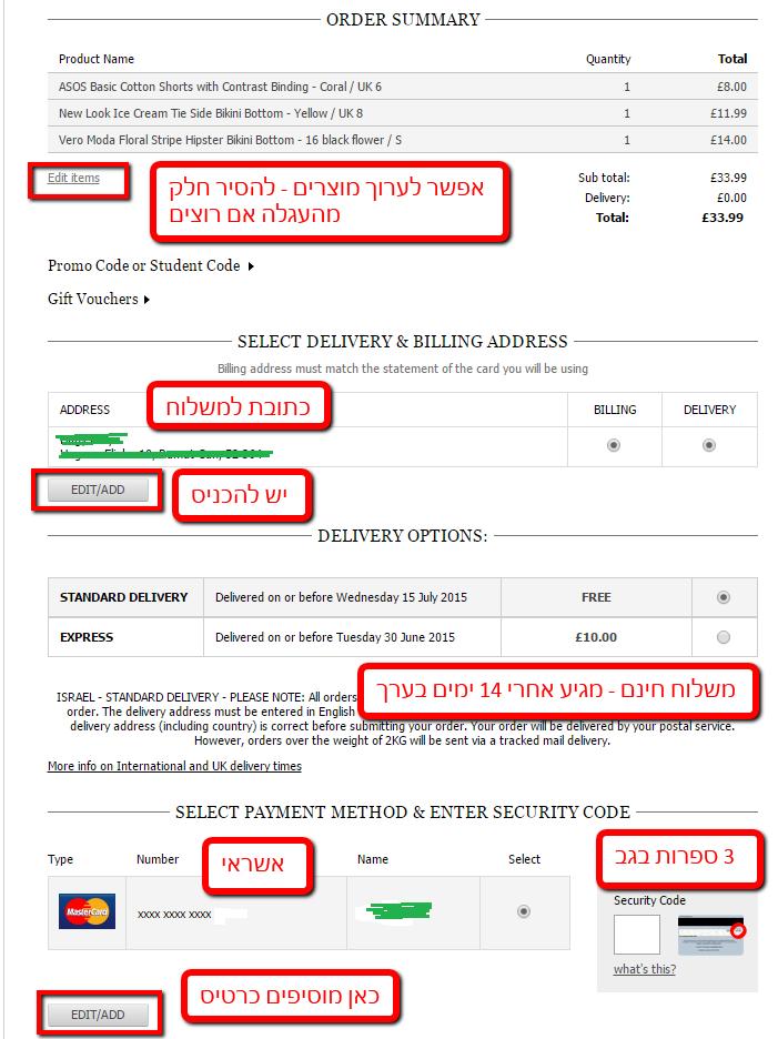 פרטים אשראי משלוח