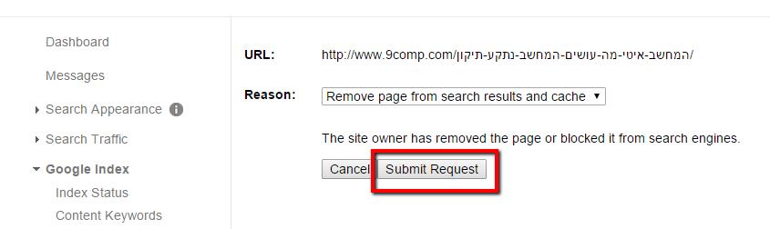 אישור הסרה דף אינטרנט