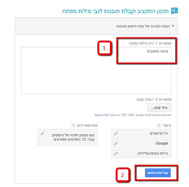 תפעול google keywords tool