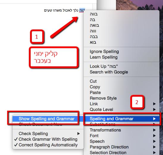 איך לתקן מילה עברית  מק מייל