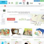 בייבי בוקס קניית ספרים אונליין בזול