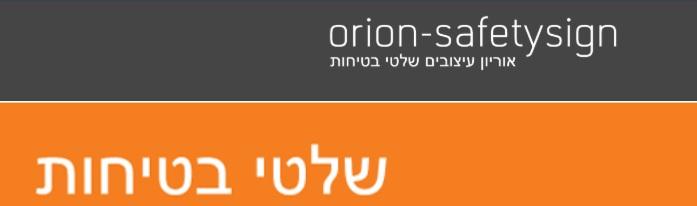 אוריון לוגו שלטים עיצוב